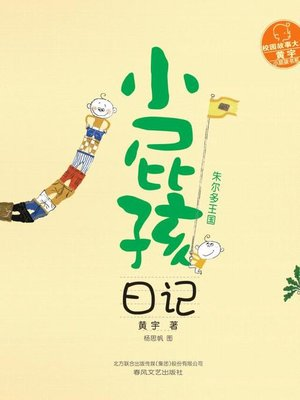 cover image of 小屁孩日记朱尔多王国