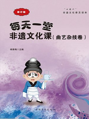 cover image of 每天一堂非遗文化课(曲艺杂技卷)小橘灯非遗文化普及读本 (A Intangible Culture Class Each Day (Folk Opera and Acrobatics Volume)