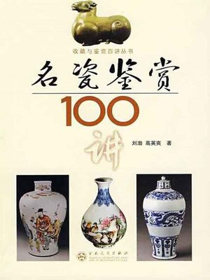 cover image of 名瓷鉴赏100讲(100 Lectures on Famous Porcelain Identification and Appreciation)