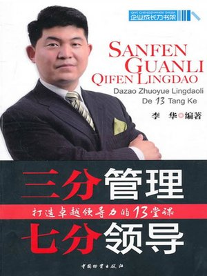cover image of 三分管理,七分领导 (30% Management and 70% Leadership)