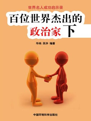 cover image of 世界名人成功启示录——百位世界杰出的政治家下 (Apocalypse of the Success of the World's Celebrities-The World's 100 Outstanding Politicians II)