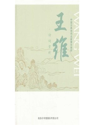 cover image of 中国古典诗词名家菁华赏析(王维)(Essence Appreciation of Famous Classical Chinese Poems Masters (Wang Wei))