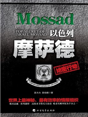 cover image of 以色列摩萨德绝密行动