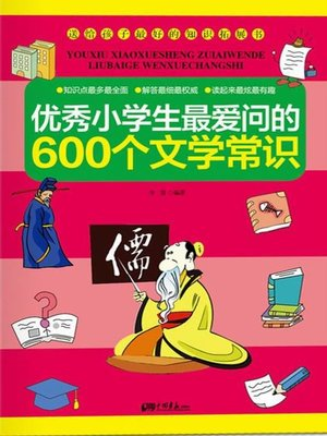 cover image of 优秀小学生最爱问的600个文学常识(600 Literature Knowledge that an Excellent Pupil Likes to Ask mostly)