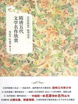 cover image of 隋唐五代文学名作欣赏 (Reviews on Literary Masterpieces in the Sui and Tang Dynasties and the Five Dynasties)