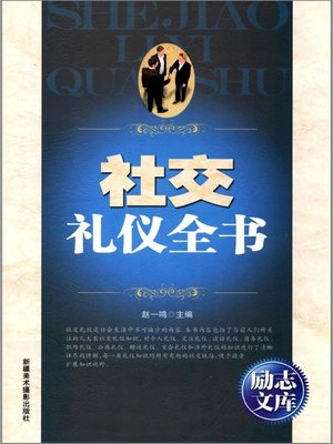 cover image of 社交礼仪全书(Complete Works of Social Etiquette)