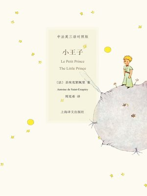 cover image of 小王子 (Little Prince)