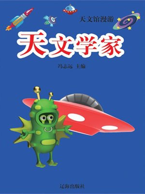 cover image of 天文学家 (Astronomers)