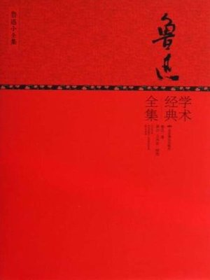 cover image of 鲁迅经典全集 (Collection of Lu Xun's Classics)