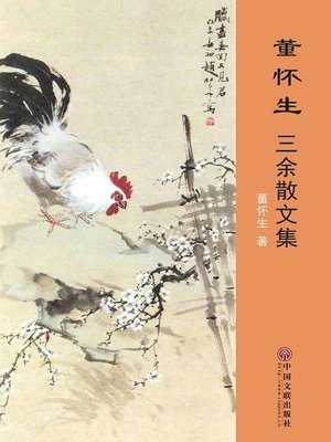 cover image of 董怀生三余散文集