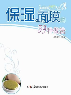 cover image of 保湿面膜的39种做法 (39 Ways of Making a Moisture Facial Mask)
