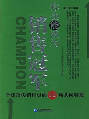 cover image of 你也能成为销售冠军(You Can Be a Champion Salesperson Too)