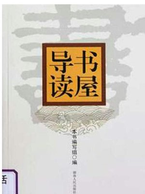 cover image of 书屋导读 (Guide to Bookstore)