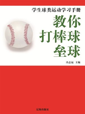 cover image of 教你打棒球·垒球(Teach You How to Play Baseball and Softball )