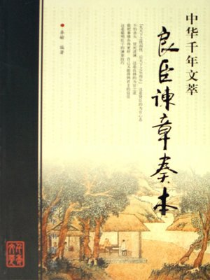cover image of 良臣谏章奏本(Advice and Memorial to the Throne by Virtuous Officials)
