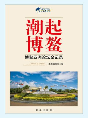 cover image of 潮起博鳌