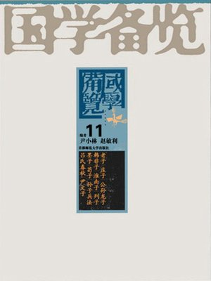 cover image of 国学备览11(A Comprehensive Collection of Traditional Chinese Classics 11)