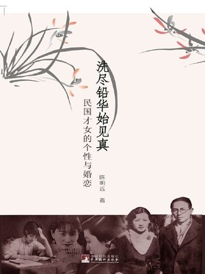 cover image of 洗尽铅华始见真:民国才女的个性与婚恋 (Purity and Genuineness: Personality and Marriage of Talented Females in the Republic of China)