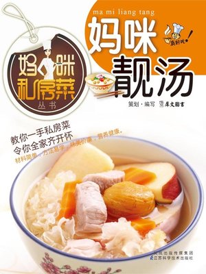 cover image of 妈咪靓汤 (Mommy a Soup)