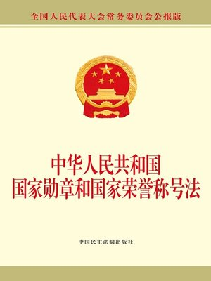 cover image of 中华人民共和国国家勋章荣誉法