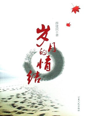 cover image of 岁月的情结 (Emotions of Time)