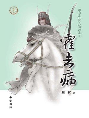 cover image of 霍去病--中华先贤人物故事汇