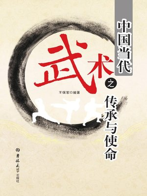 cover image of 中国当代武术之传承与使命 (Inheritance And Mission Of Current Martial Arts In China)