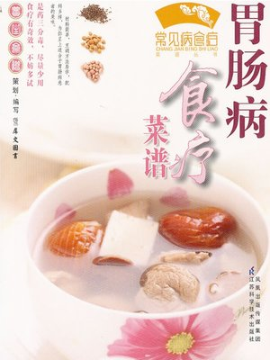 cover image of 胃肠病食疗菜谱(Diet Therapy Recipes of Gastrointestinal Disease )