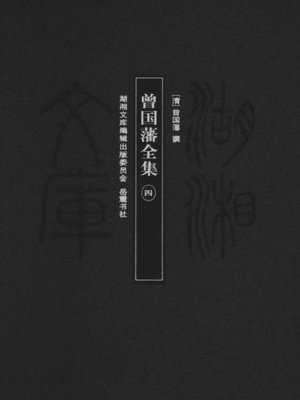 cover image of 曾国藩全集四 (Complete Works of Zeng Guofan IV)