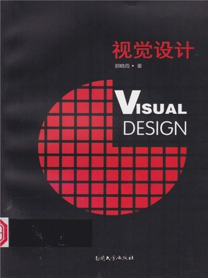 cover image of 视觉设计(Visual Design)
