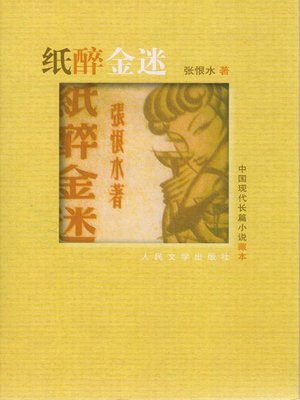 cover image of 纸醉金迷(A Life of Luxury and Dissipation)