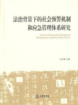 cover image of 法治背景下的社会预警机制和应急管理体系研究 (Social Alarming and Emergency Management under the Rule of Law)