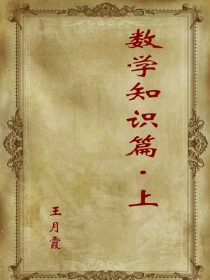 cover image of 数学知识篇(上) (Chapter of Mathematics Knowledge I)