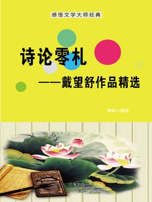 cover image of 诗论零札——戴望舒作品精选 (Random Poems--Selected Works of Dai Wangshu)