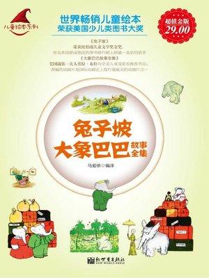 cover image of 兔子坡•大象巴巴故事全集(Rabbit Hill . Babar the Elephant)