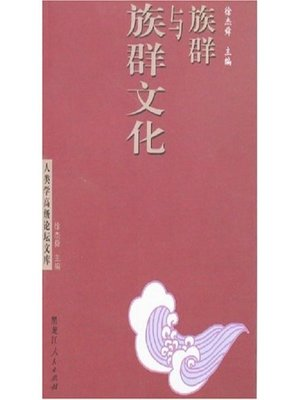 cover image of 族群与族群文化 (Ethnic Groups and Ethnic Culture)