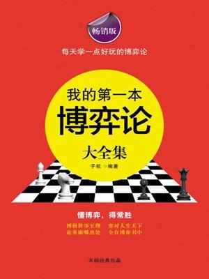 cover image of 神秘恐龙部落