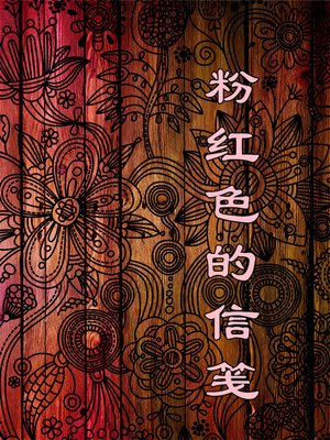 cover image of 粉红色的信笺(Pink Letters)