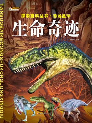 cover image of 生命奇迹