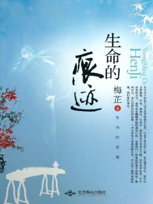cover image of 生命的痕迹(Traces of Life)