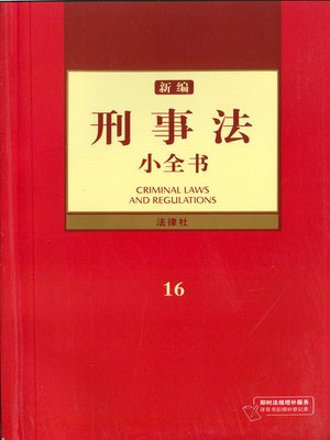 cover image of 新编刑事法小全书(New Criminal Laws and Regulations)