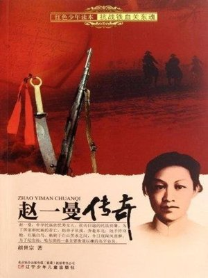 cover image of 赵一曼传奇(Legend of Zhao Yiman)
