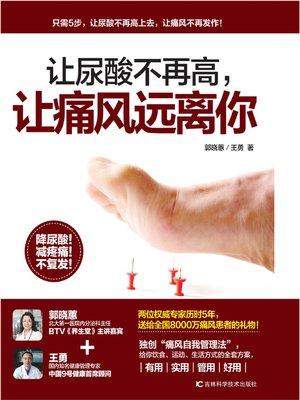 cover image of 让尿酸不再高,让痛风远离你