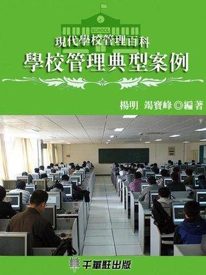 cover image of 學校管理典型案例