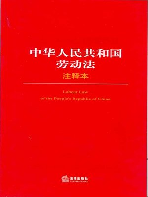 cover image of 中华人民共和国劳动法注释本 (Annotated Edition of Labor Law of the People's Republic of China)