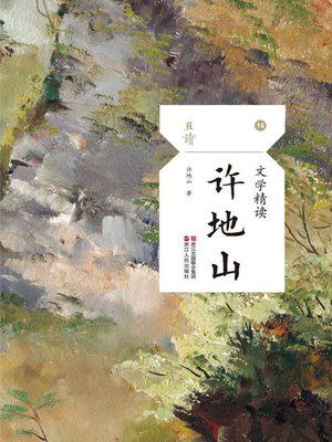 cover image of 文学精读·许地山