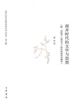 cover image of 南齐时代的文学与思想 (Literature and Thought in the Southern Qi Dynasty)