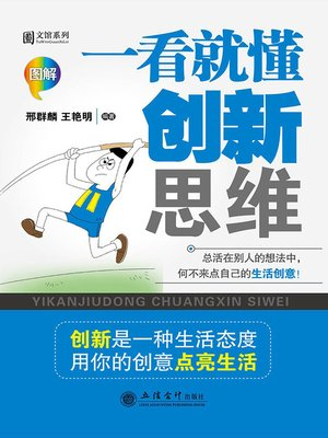 cover image of 一看就懂创新思维 (Grasp the Creative Thinking from the First Sight)