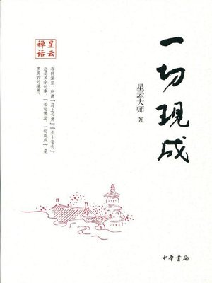 cover image of 一切现成 (Everything Readily Available)