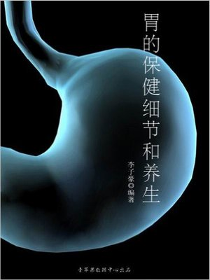 cover image of 胃的保健细节和养生 (Details for Health Care of Stomach)